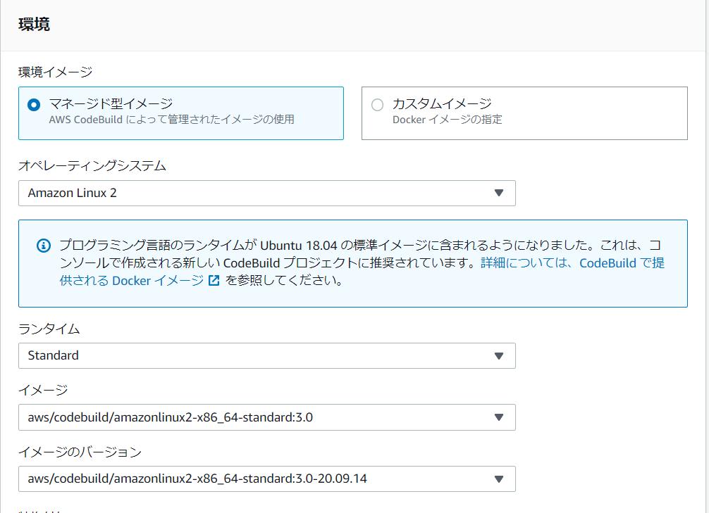 CodeBuildのサーバー環境設定