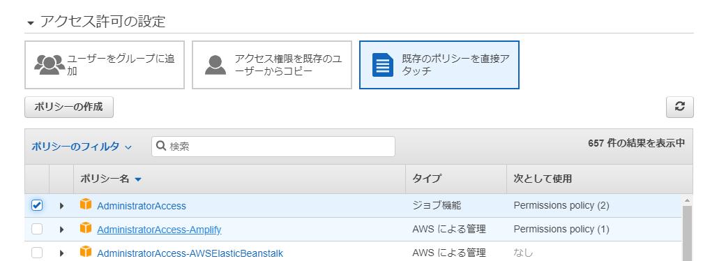 IAMユーザーにアクセス権限付与