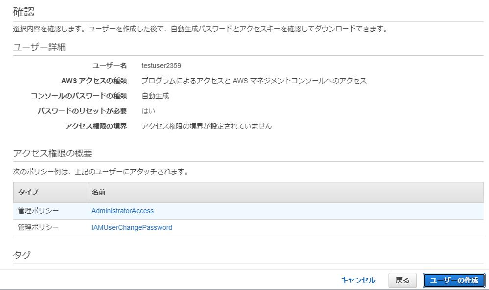 IAMユーザーの確認