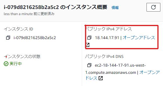 EC2インスタンスへの接続ipアドレス