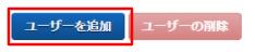IAMユーザーの作成