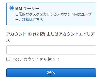 IAMユーザーでログイン