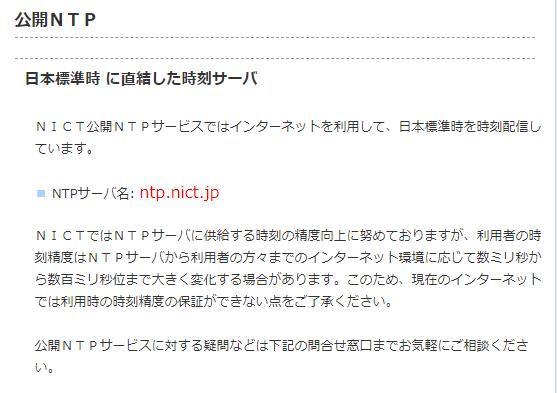 公開NTPサーバー