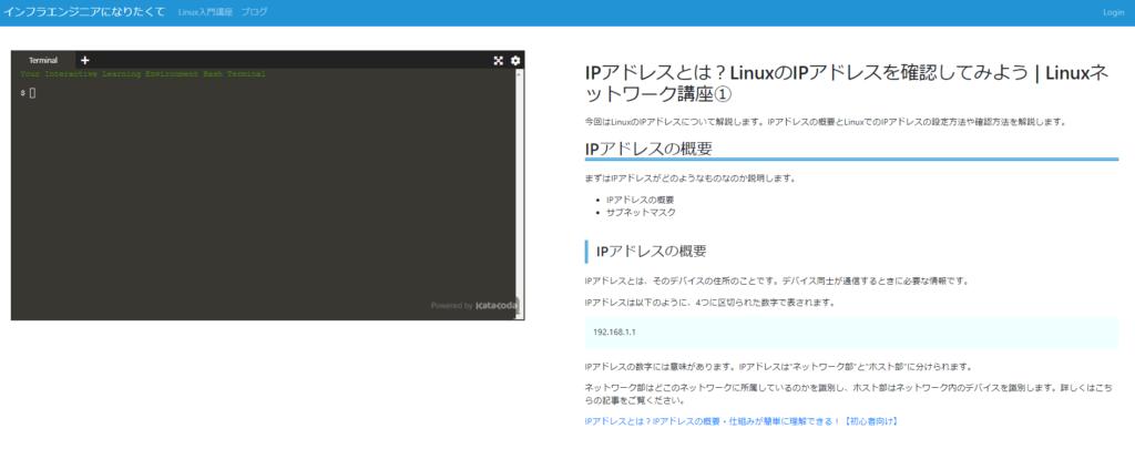 ネットワークの基礎知識をLinuxで身に付ける