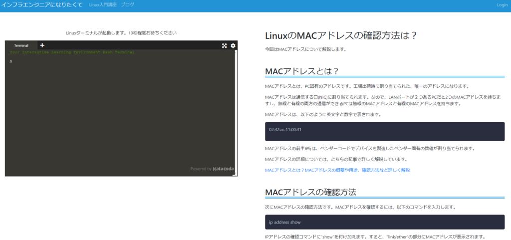 Linuxのコマンド練習用サイト