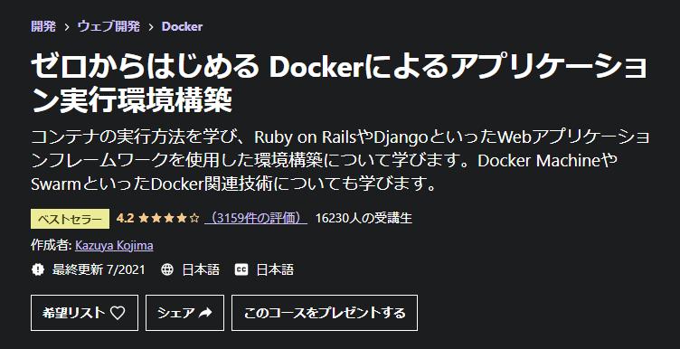 ゼロからはじめる Dockerによるアプリケーション実行環境構築