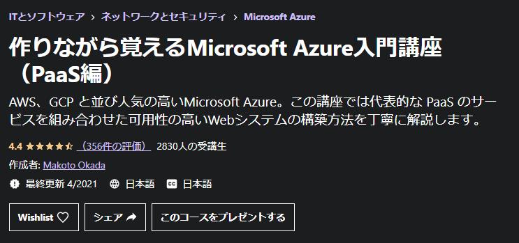 作りながら覚えるMicrosoft Azure入門講座(PaaS編)
