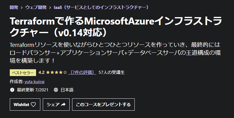 Terraformで作るMicrosoftAzureインフラストラクチャー
