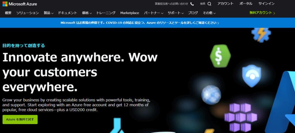 Azureのポータル画面